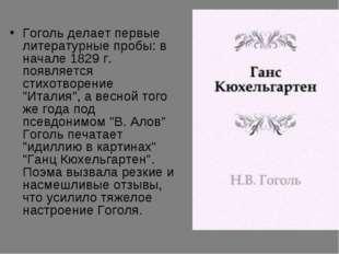 Гоголь делает первые литературные пробы: в начале 1829 г. появляется стихотво