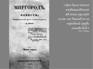 «Это было точно необыкновенное явление русской силы: его вышибло из народной