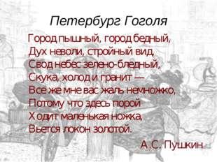 Петербург Гоголя Город пышный, город бедный, Дух неволи, стройный вид, Свод н