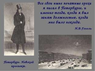 Все свои ныне печатные грехи я писал в Петербурге, и именно тогда, когда я бы