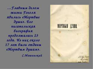 …Главным делом жизни Гоголя явились «Мертвые души». Его писательская биографи