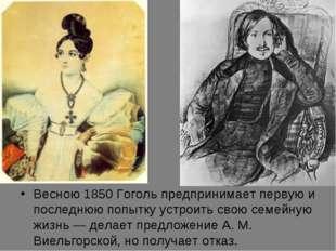Весною 1850 Гоголь предпринимает первую и последнюю попытку устроить свою сем