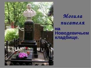 Могила писателя на Новодевичьем кладбище.