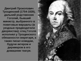 Дмитрий Прокопович Трощинский (1754-1829), дальний родственник Гоголей, бывши