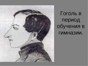 Гоголь в период обучения в гимназии.