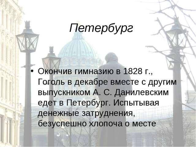 Петербург Окончив гимназию в 1828 г., Гоголь в декабре вместе с другим выпуск...