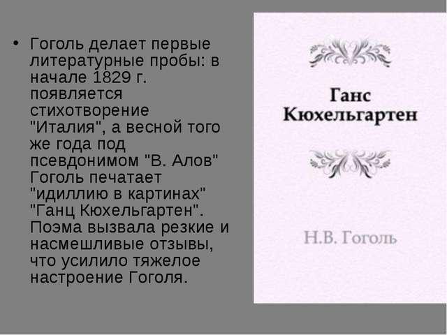 Гоголь делает первые литературные пробы: в начале 1829 г. появляется стихотво...