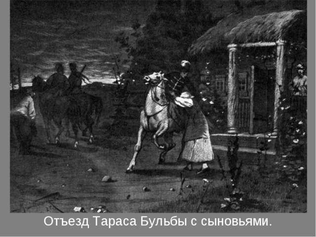 Отъезд Тараса Бульбы с сыновьями.
