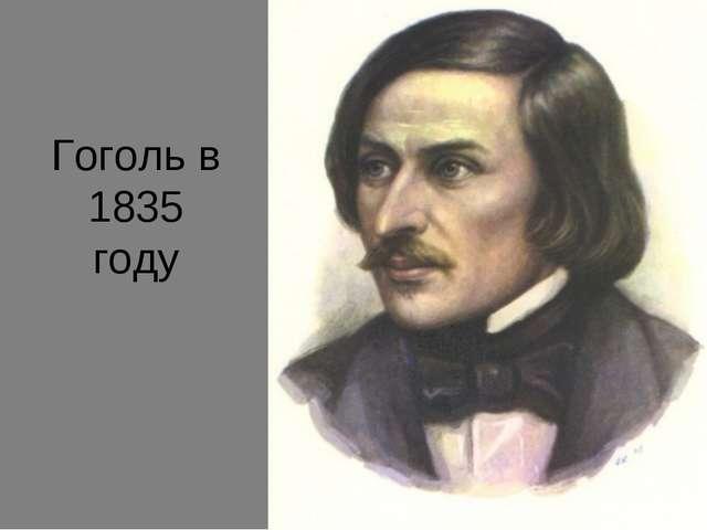 Гоголь в 1835 году