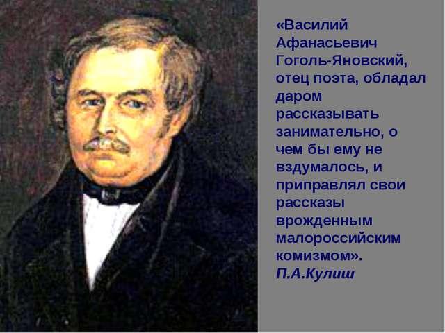 «Василий Афанасьевич Гоголь-Яновский, отец поэта, обладал даром рассказывать...