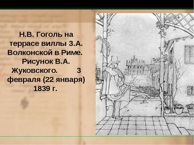 Н.В. Гоголь на террасе виллы З.А. Волконской в Риме. Рисунок В.А. Жуковского....