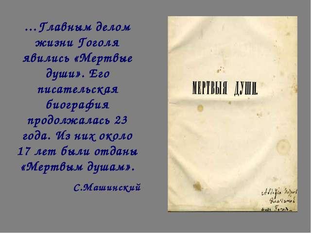 …Главным делом жизни Гоголя явились «Мертвые души». Его писательская биографи...