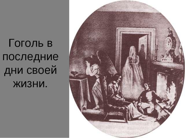 Гоголь в последние дни своей жизни.
