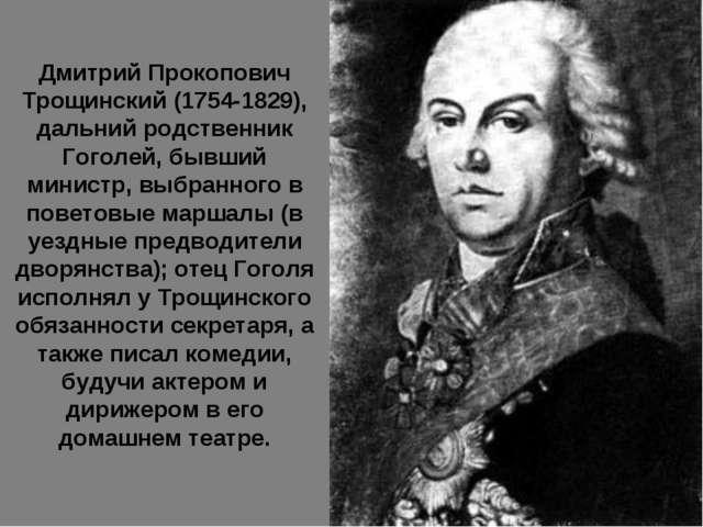 Дмитрий Прокопович Трощинский (1754-1829), дальний родственник Гоголей, бывши...