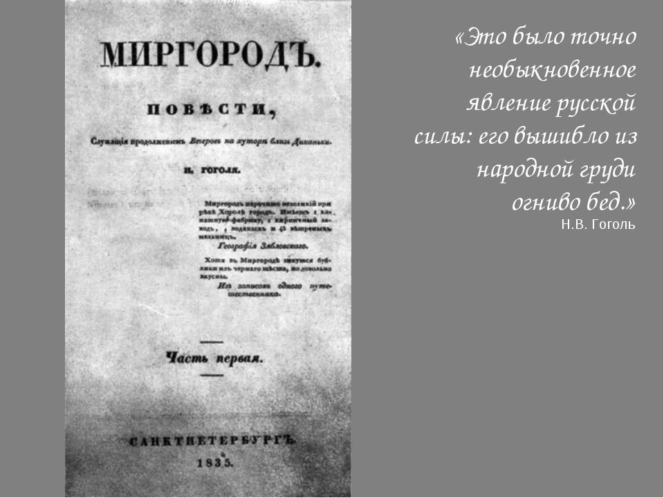 «Это было точно необыкновенное явление русской силы: его вышибло из народной...
