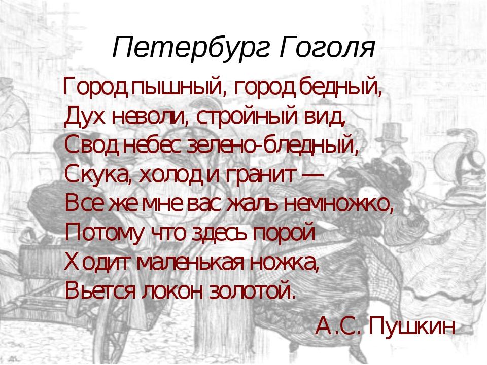 Петербург Гоголя Город пышный, город бедный, Дух неволи, стройный вид, Свод н...