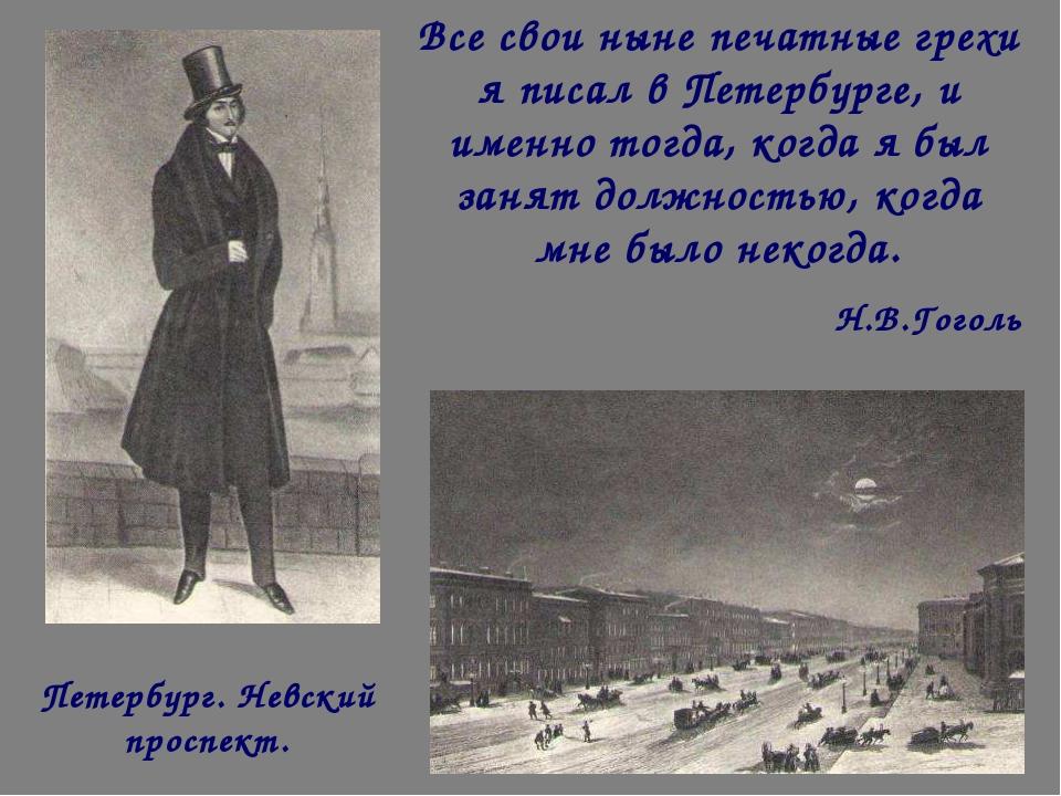 Все свои ныне печатные грехи я писал в Петербурге, и именно тогда, когда я бы...