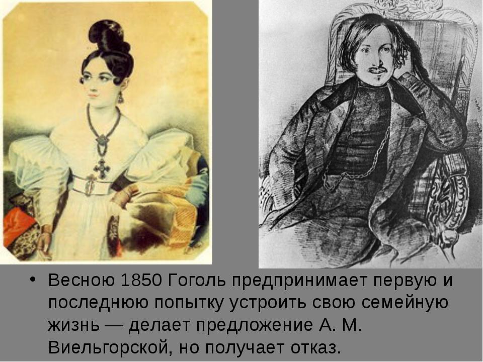 Весною 1850 Гоголь предпринимает первую и последнюю попытку устроить свою сем...