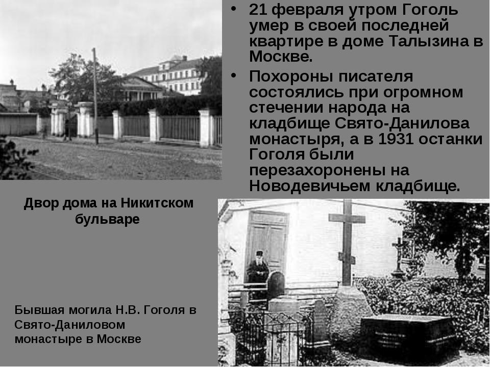 21 февраля утром Гоголь умер в своей последней квартире в доме Талызина в Мос...
