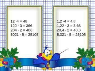 8. Сложение и вычитание смешанных чисел 1. Окружность и круг 2. Доли. Обыкнов