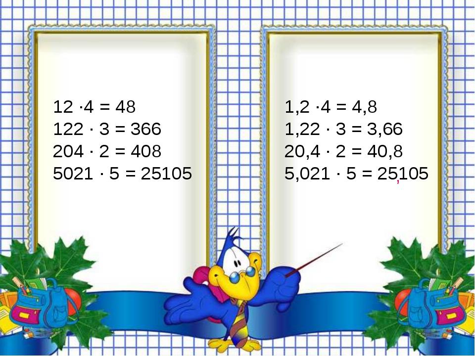 8. Сложение и вычитание смешанных чисел 1. Окружность и круг 2. Доли. Обыкнов...