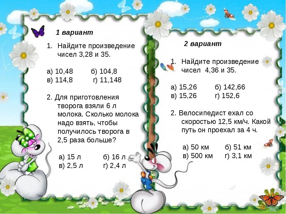 2 вариант 1 вариант Найдите произведение чисел 3,28 и 35. а) 10,48 б) 104,8 в...