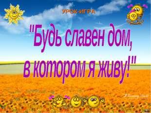 УРОК-ИГРА