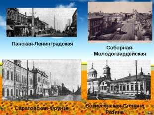 Панская-Ленинградская Соборная-Молодогвардейская Саратовская-Фрунзе Вознесенс