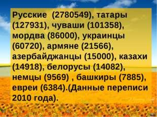 Русские (2780549), татары (127931), чуваши (101358), мордва (86000), украинцы