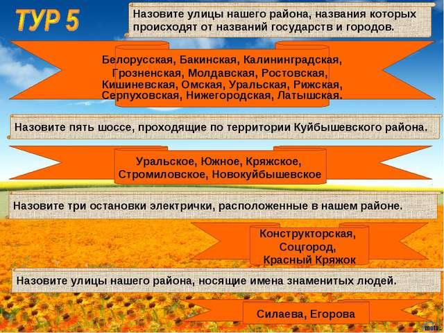 Назовите пять шоссе, проходящие по территории Куйбышевского района. Назовите...