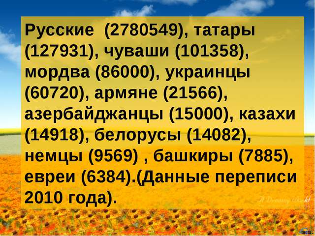 Русские (2780549), татары (127931), чуваши (101358), мордва (86000), украинцы...