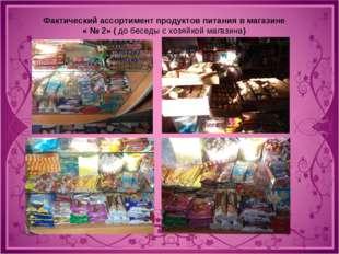 Фактический ассортимент продуктов питания в магазине « № 2» ( до беседы с хоз
