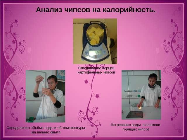 Анализ чипсов на калорийность. Взвешивание порции картофельных чипсов Определ...