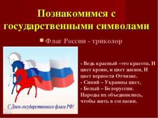 Познакомимся с государственными символами Флаг России - триколор - Ведь красн