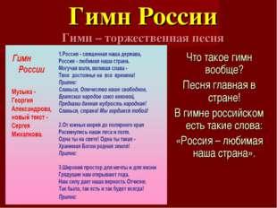 Гимн России Гимн – торжественная песня Что такое гимн вообще? Песня главная в