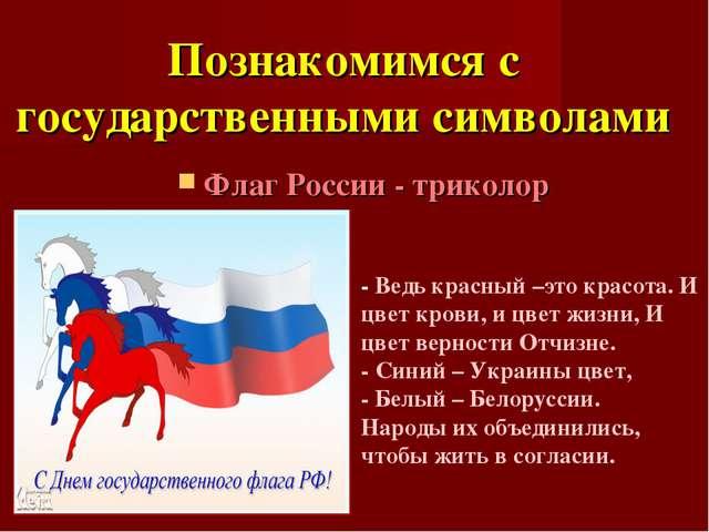 Познакомимся с государственными символами Флаг России - триколор - Ведь красн...