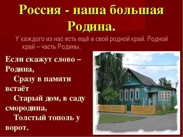 Россия - наша большая Родина. У каждого из нас есть ещё и свой родной край. Р...