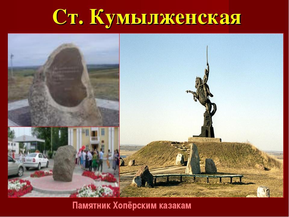 Ст. Кумылженская Памятник Хопёрским казакам
