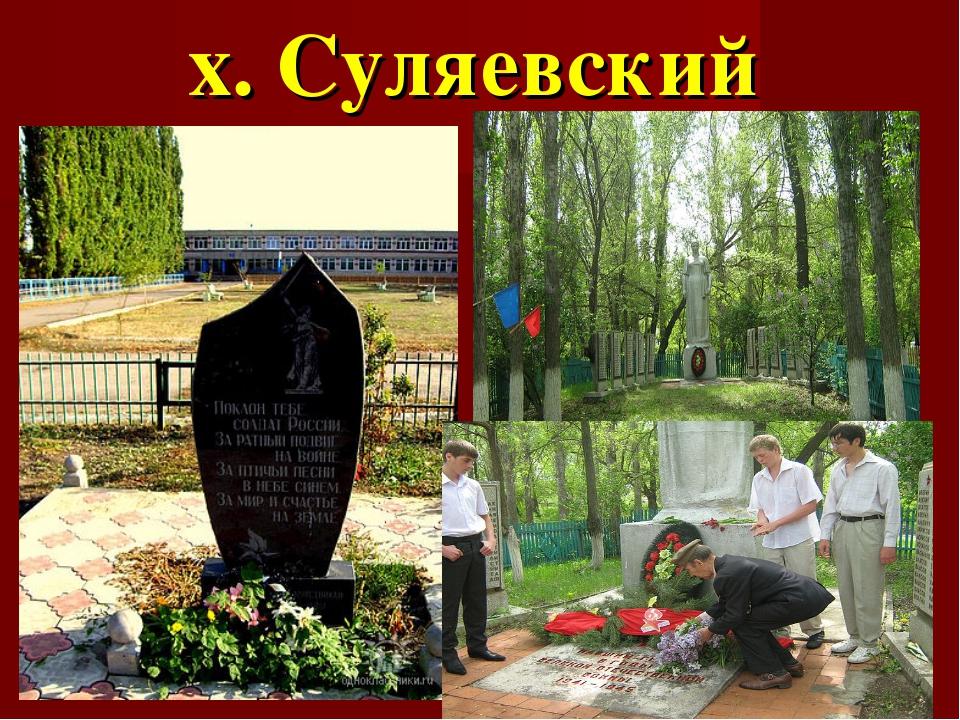 х. Суляевский