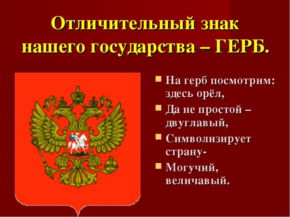 Отличительный знак нашего государства – ГЕРБ. На герб посмотрим: здесь орёл,...