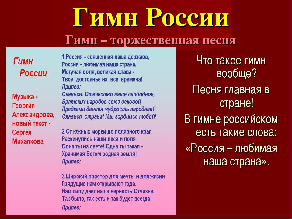 Гимн России Гимн – торжественная песня Что такое гимн вообще? Песня главная в...