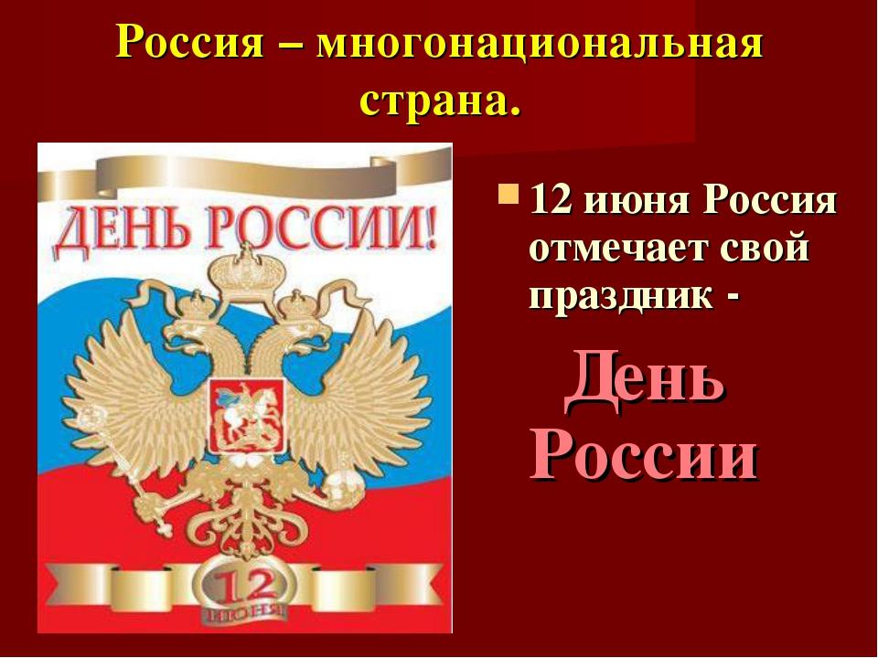 Россия – многонациональная страна. 12 июня Россия отмечает свой праздник - Де...