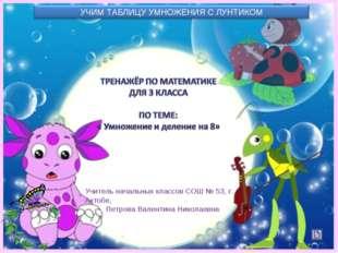 Учитель начальных классов СОШ № 53, г. Актобе, Петрова Валентина Николаевна
