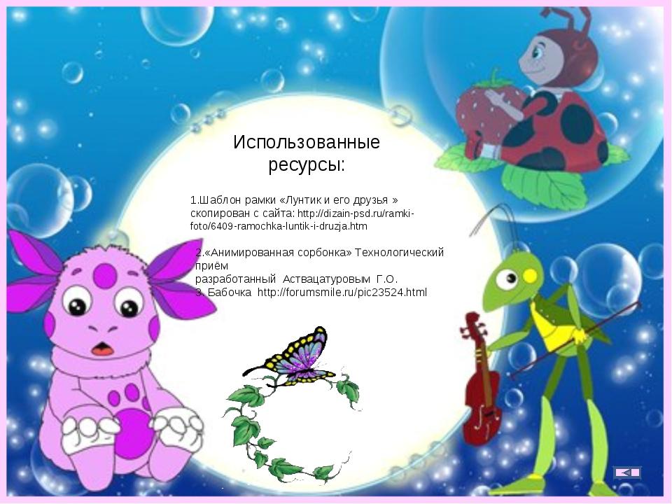 Использованные ресурсы: 1.Шаблон рамки «Лунтик и его друзья » скопирован с са...