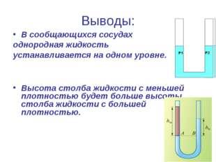 Выводы: В сообщающихся сосудах однородная жидкость устанавливается на одном у