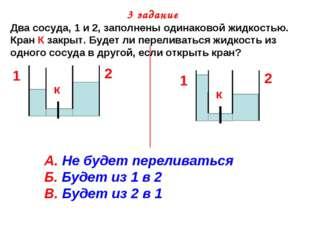 3 задание Два сосуда, 1 и 2, заполнены одинаковой жидкостью. Кран К закрыт. Б