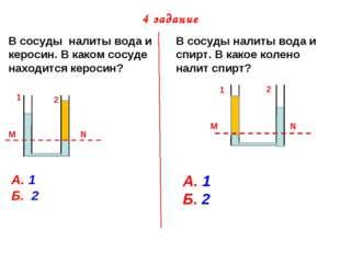 4 задание В сосуды налиты вода и керосин. В каком сосуде находится керосин? В