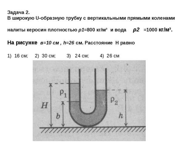 Задача 2. В широкую U-образную трубку с вертикальными прямыми коленами налиты...