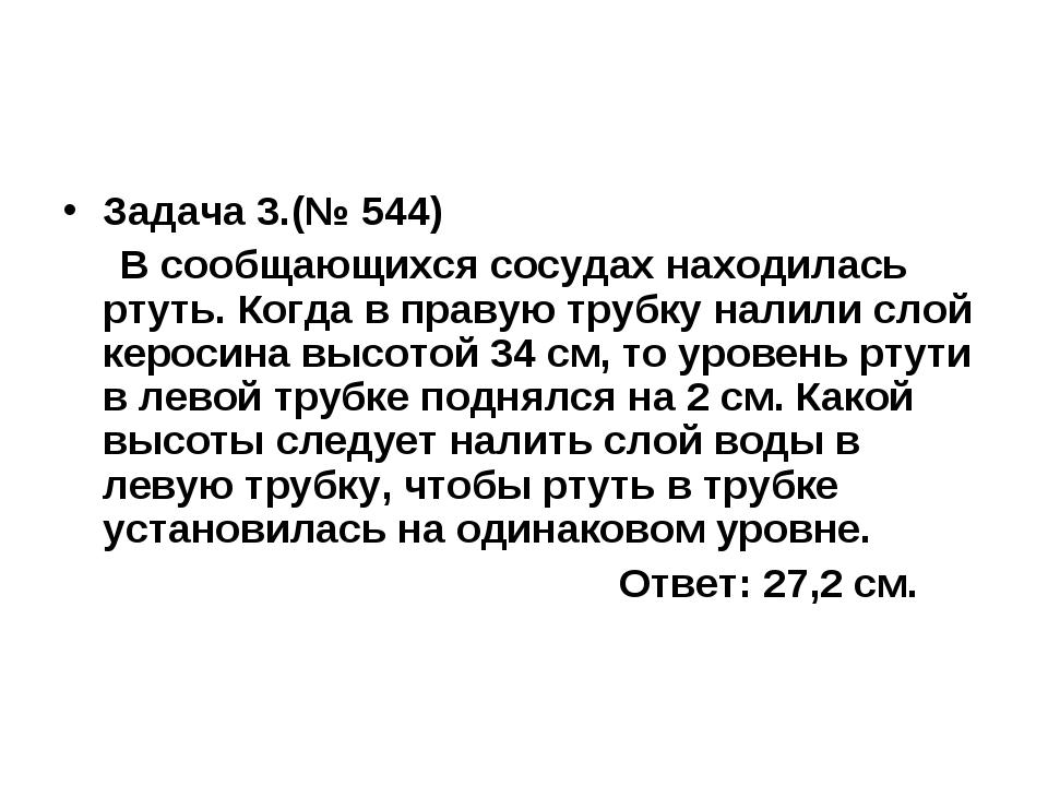 Задача 3.(№ 544) В сообщающихся сосудах находилась ртуть. Когда в правую труб...