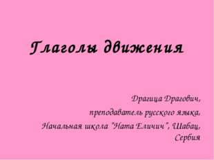 Глаголы движения Драгица Драгович, преподаватель русского языка, Начальная шк